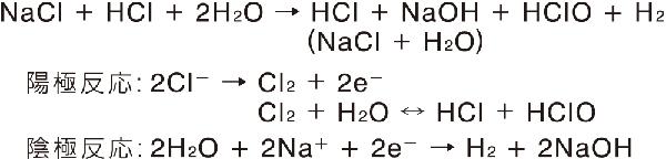 微酸性次亜塩素酸水