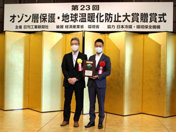 本事業にて環境大臣賞を受賞