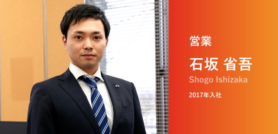 営業部 石坂 省吾 2017年入社