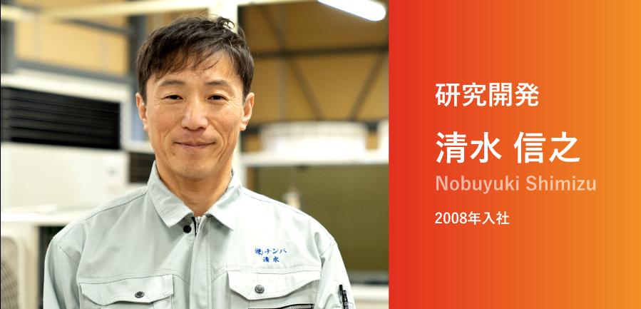 研究開発 清水 信之 2008年入社