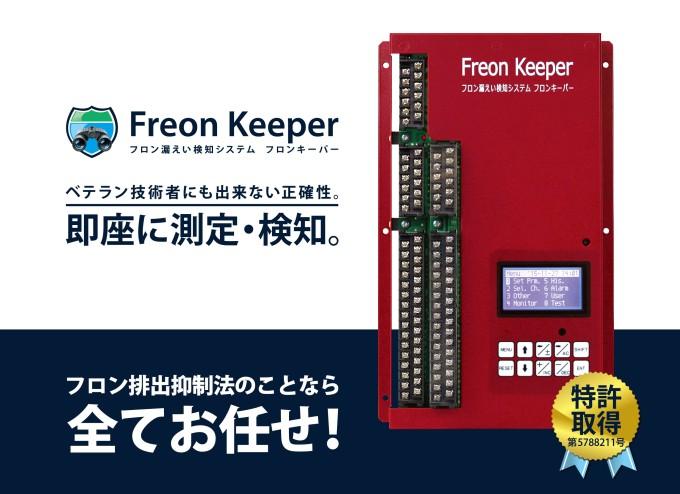 freonkeeper