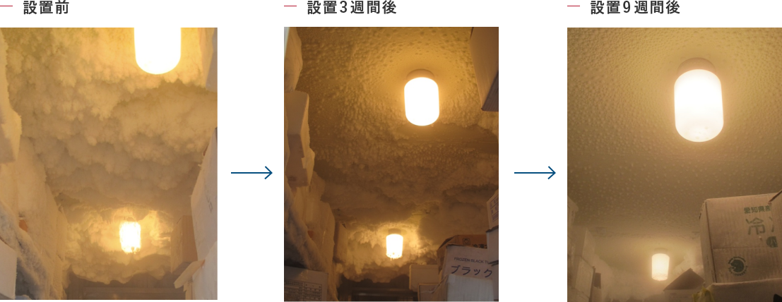設置効果の画像