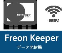 Freon Keeper データ発信機