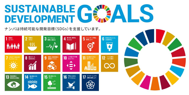ナンバは持続可能な開発目標(SDGs)を支援しています。